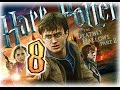Harry Potter and the Deathly Hallows Part 2 Walkthrough Part 8 PS3, X360, Wii, PC Surrender