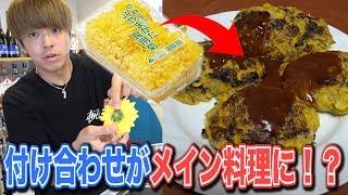 【気合い】付け合わせの食材をメイン料理にできた奴が勝ち対決!!