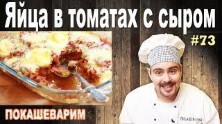 #73 ЯЙЦА ЗАПЕЧЕННЫЕ в томатно-сырном соусе