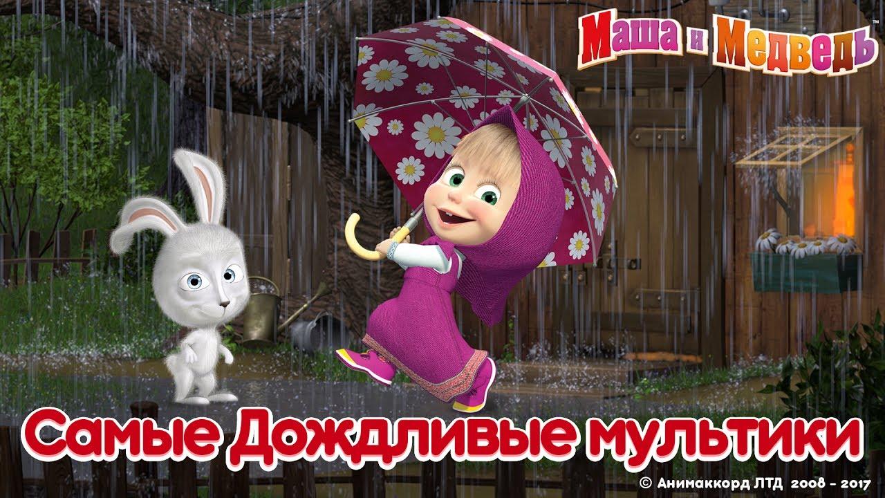 Маша и Медведь  Лето 2017  Самые дождливые мультики