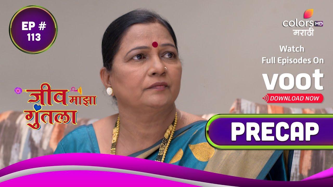 Download Watch Today   Precap   Jeev Majha Guntala   Colors Marathi