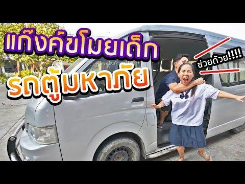 โจรรถตู้ขโมยเด็ก?!! อย่าหลงเชื่อใครง่ายๆ | พี่เฟิร์น 108Life