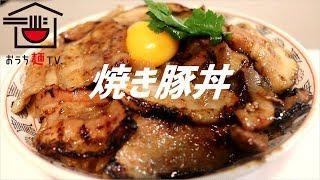 焼き豚丼の作り方。【ASMR】