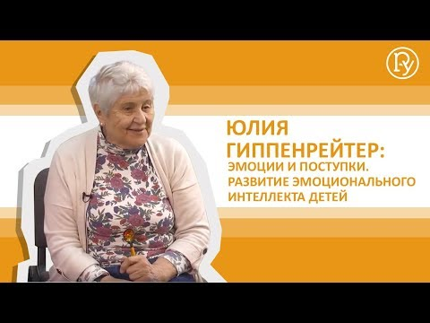 Юлия Гиппенрейтер: эмоции и поступки. Развитие эмоционального интеллекта детей