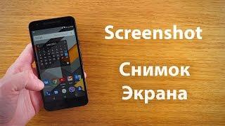 Nexus 5X  как сделать снимок экрана, screenshot