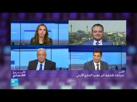 الأردن.. إجراءات تقشفية تثير غضب الشارع الأردني  - 19:22-2018 / 6 / 8