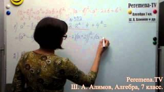 Алгебра, Ш  А  Алимов, 7 й класс, задача 382