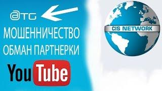 Мошенничество ATG. Партнерская программа YouTube. CIS Network
