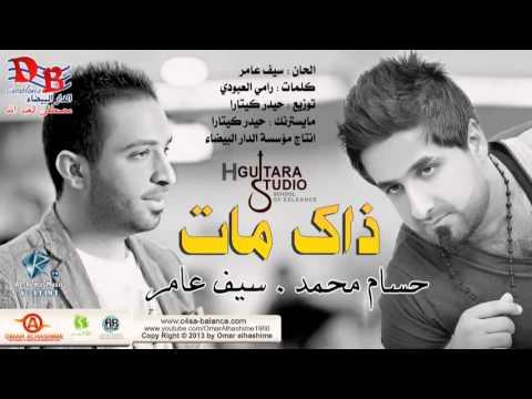 Hussam Mohamed & Saif Amer - Dak Mat (Official Audio) | 2013 | حسام محمد و سيف عامر - ذاك مات