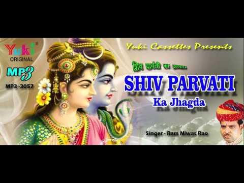शिव पार्वती का झगड़ा । Shiv Parvati Ka Jhagda | Shiv Parvati Ki Katha | by Ram Niwas Rao