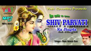 Repeat youtube video शिव पार्वती का झगड़ा । Shiv Parvati Ka Jhagda | Shiv Parvati Ki Katha | by Ram Niwas Rao