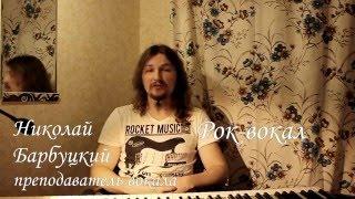 видео Обучение рок вокалу, уроки