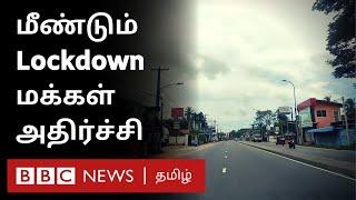 மறுபடியும் Lockdown: இலங்கையில் அதிர்ச்சி – விரிவான தகவல்கள் | Sri Lanka