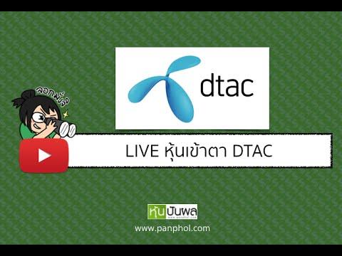 Live หุ้นเข้าตา DTAC Q2/58