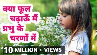 kya phool chadhau main prabhu ke charno me | क्या फूल चढ़ाऊँ मैं