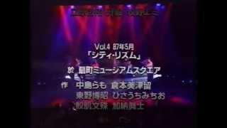 1991年2月 近鉄アート館 「風牙の街・決戦編」