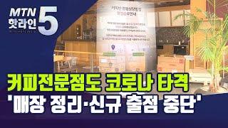 커피전문점도 코로나 타격…'매장 정리·신규 출점…
