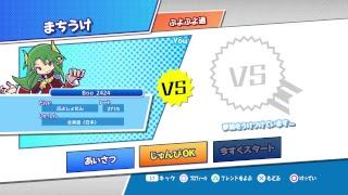 [PS4]ぷよぷよe-Sports{対戦募集}