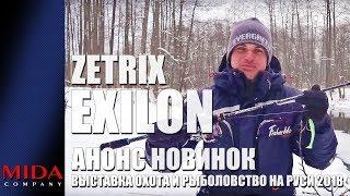 Zetrix Exilon / Анонс новинок / Выставка Охота и Рыболовство на Руси 2018.
