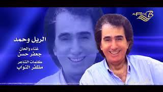 Jaafar Hasan -للريل وحمـد - الحان وغناء جعفرحسن