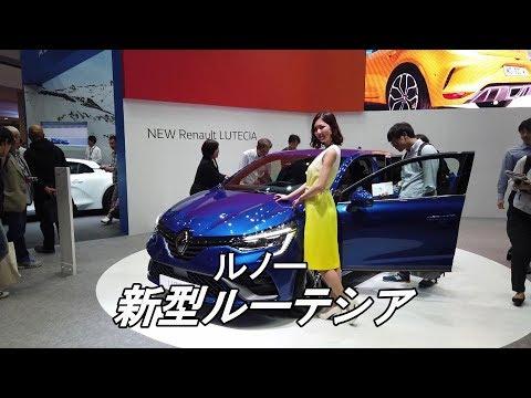 ルノー 新型ルーテシア NEW Renault LUTECIA 東京モーターショーで公開