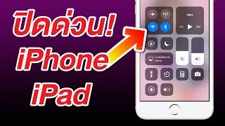 ปิดด่วน! ปลอดภัยไว้ก่อนสำหรับ iPhone และ iPad   สอนใช้ iPhone ง่ายนิดเดียว