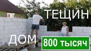 Дом 100м2  за 800 тыс. руб. Для любимой тещи. + участок 400т.