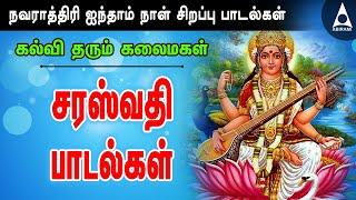 நவராத்திரி ஐந்தாம் நாள் கல்வி செல்வம் தரும் கலைமகள் சரஸ்வதி பாடல்கள் Navratri Saraswati Bhakthi song