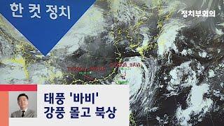 [복국장의 한 컷 정치] 태풍 '바비' 북상…26~27일 고비 / JTBC 정치부회의