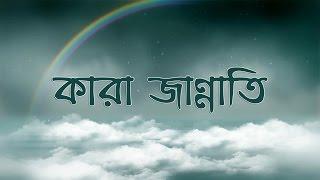 কারা জান্নাতি - Abdur Razzak bin Yousuf