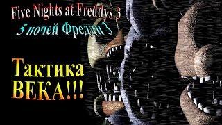 FiveNightsatFreddys 3 5 ночей фредди 3 часть 3 Тактика ВЕКА
