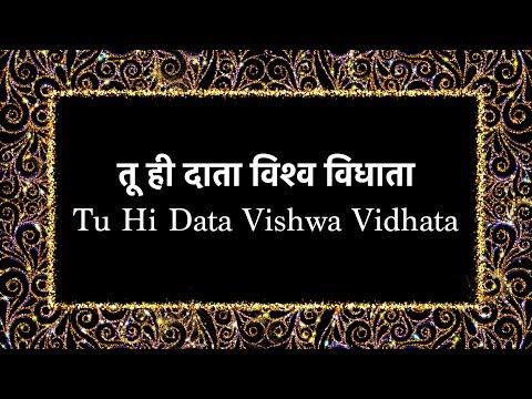 तू ही दाता विश्व विधाता Tu Hi Daata Vishwa Vidhata - Lyrics