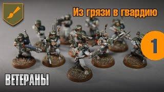 Из грязи в гвардию - 01- Ветераны