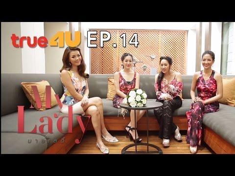 ย้อนหลัง My Lady  [Full Episode 14 - Official by True4u]