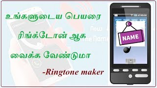 Make your name ringtone as favorite caller tune. not only own name. you can create using any names. how famous the be, ma...