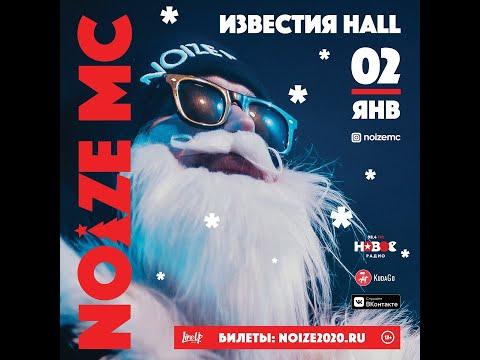 Noize MC @ Известия Hall. Moscow 2.01.2020 (Full Concert)