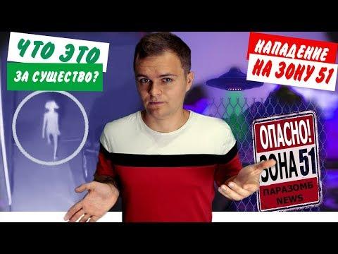 ПАРАНОРМАЛЬНЫЕ НОВОСТИ//Новая Рубрика//ПАРАЗОМБ #1