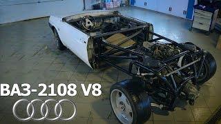 ВАЗ-2108 с мотором V8 от AUDI  //  АЕ08