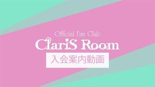 ClariS Official Fan Club「ClariS Room」入会案内動画