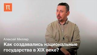 Национальный вопрос в Австро-Венгрии - Алексей Миллер(Это видео было опубликовано на сайте ПостНаука (http://postnauka.ru/). Больше лекций, интервью и статей о фундаментал..., 2015-11-06T09:24:04.000Z)