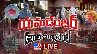 కరోనా 'మహా' విలయం Digital LIVE || Coronavirus Terror In India - TV9