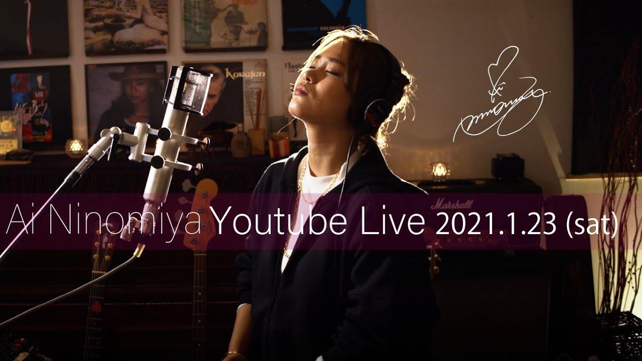 Ai Ninomiya Youtube Live 2021/1/23