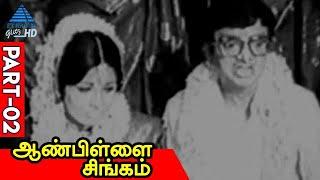 Vijayakumar and Sujatha Device a Plan | Aan Pillai Singam Tamil Movie | Part 2 | Sivakumar | Cho