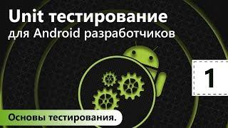 Unit тестирование для Android разработчиков. Основы тестирования. Урок 1