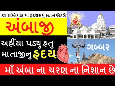 મોટા અંબાજી ઇતિહાસ Ambaji Temple History In Gujarati | Gabbar | Bhadarvi Poonam Mela