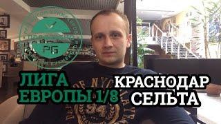 СТАВКА| ЛИГА ЕВРОПЫ| КРАСНОДАР-СЕЛЬТА| ПРОГНОЗЫ НА ФУТБОЛ| ВЛОГ #18