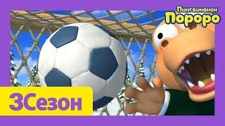 Лучший эпизод Пороро #83 Странный футбол   мультики для детей   Пороро