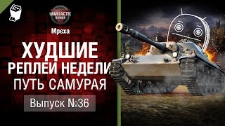 Путь самурая - ХРН №36 - от Mpexa [World of Tanks]