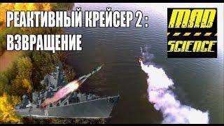 Мощный ракетный крейсер 2 : Генезис :D