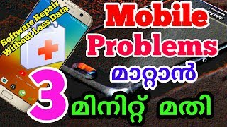 Mobile Tips - Mobile System Files Software Repairing and Calibrating (Malayalam)